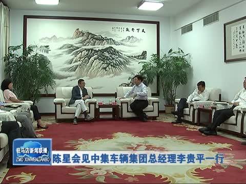 陈星会见中集车辆集团总经理李贵平一行