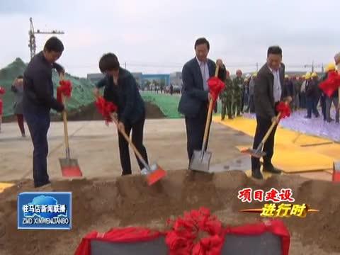 平舆县4个亿元项目集中开工