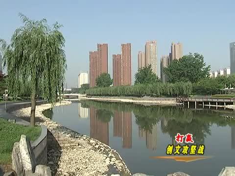 我市问需为民 建设和谐宜居文明城市