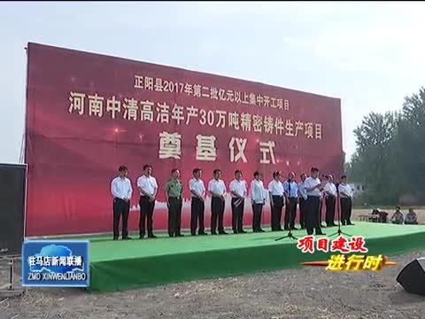 泌阳正阳:2017年第二批亿元项目集中开工
