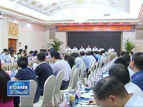 第二十届中国农洽会全国筹备工作动员会召开