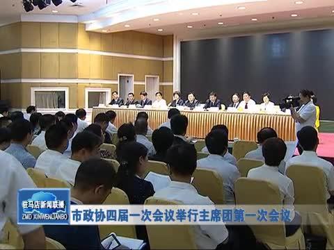 市政协四届一次会议举行主席团第一次会议