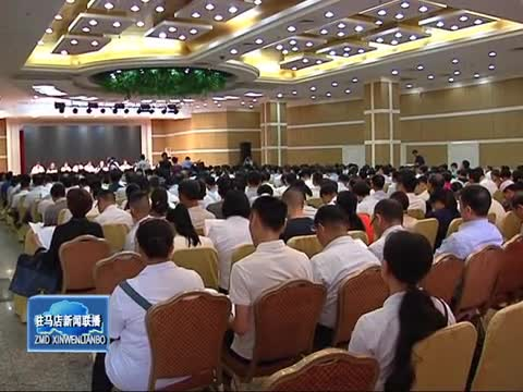 市政协四届一次会议预备会议召开