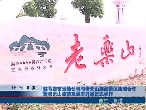老乐山旅游直通车开通仪式举行