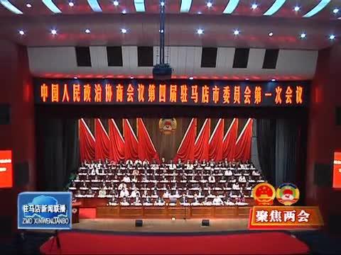 政协第四届驻马店市委员会第一次会议隆重开幕