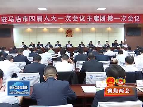 四四届人大一次会议主席团举行第一次会议