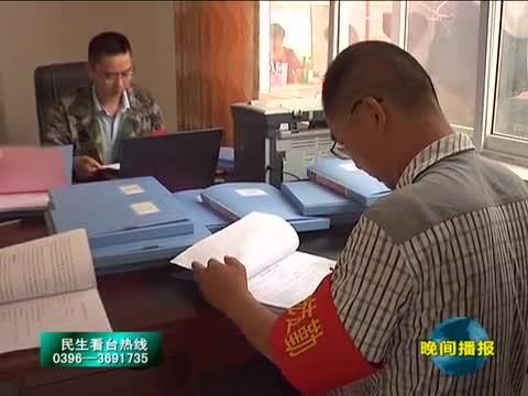西平人和:冯庄村扶贫记