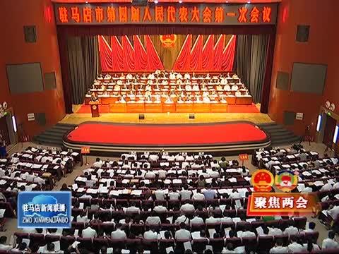 驻马店市第四届人民代表大会举行第二次全体会议
