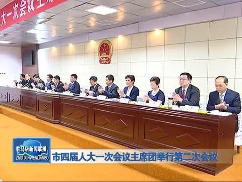 市四届人大一次会议主席团举行第二次会议