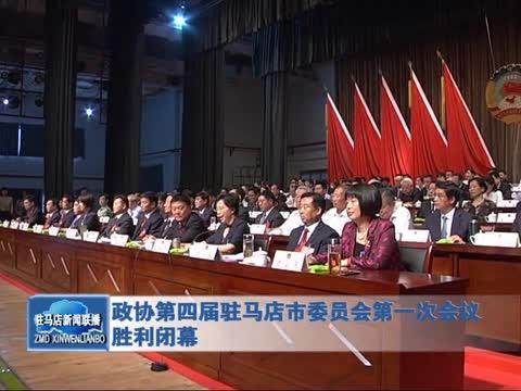 政协第四届驻马店市委员会第一次会议胜利闭幕