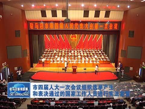 市四届人大一次会议组织选举产生和表决通过的国家工作人员进行宪法宣誓