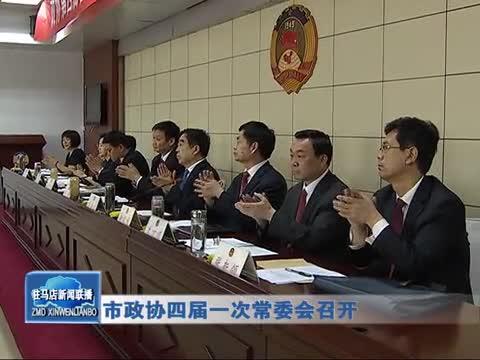 市政协四届一次常委会召开