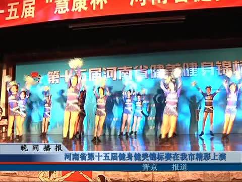 河南省第十五届健身健美锦标赛在我市精彩上赛