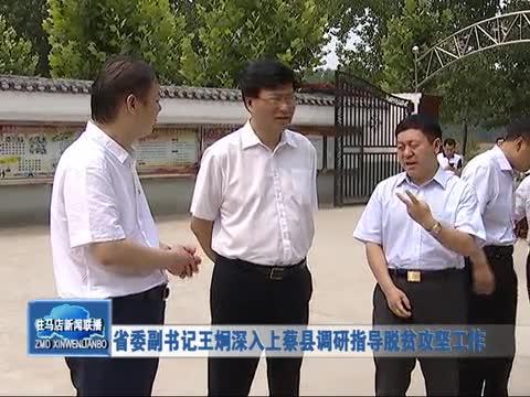 省委副书记王烔深入上蔡县调研指导脱贫攻坚工作