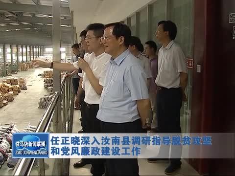 任正晓深入汝南县调研指导脱贫攻坚和党风廉政建设工作