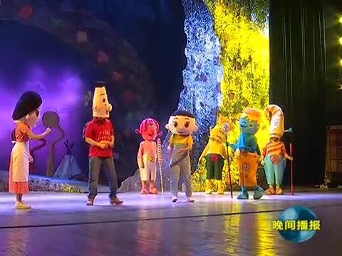 舞台剧《大头儿子小头爸爸之予曼星球》在我市上演