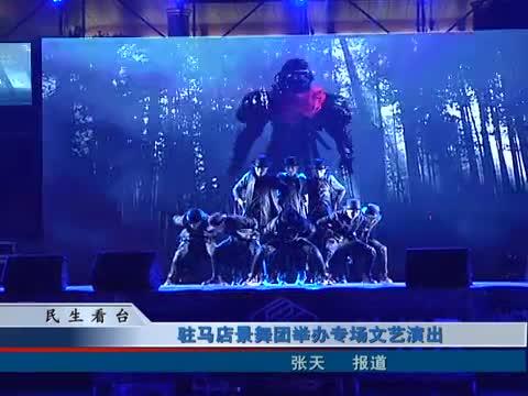 驻马店景舞团举办专场文艺演出