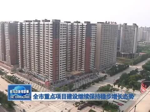 全市重点项目建设继续保持稳步增长态势