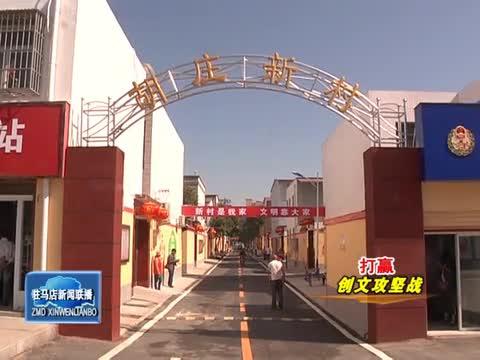 驿城区:创文让王楼胡庄旧貌焕新颜