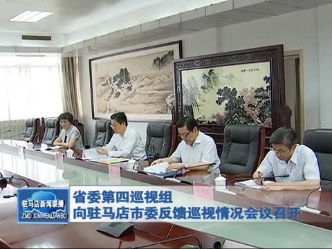 省委第四巡视组向驻马店市委反馈巡视情况会议召开