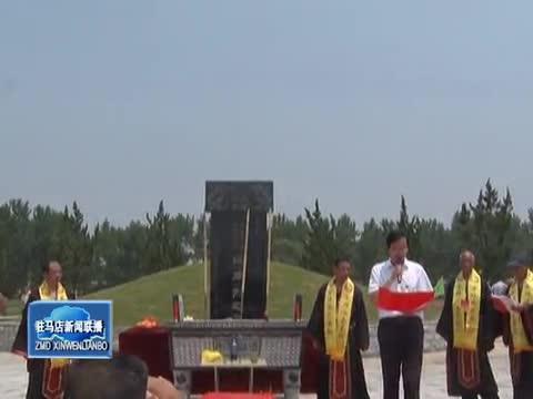 周氏后人故里祭祖大典在平舆县举行