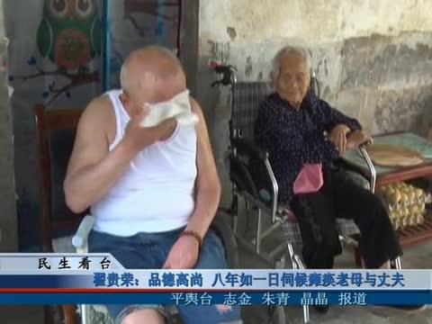 翟贵荣:八年如一日伺候瘫痪老母与丈夫