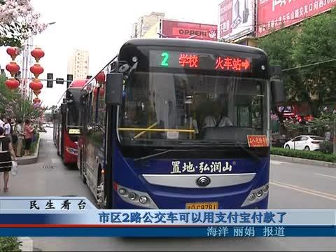 市区2路公交车可以用支付宝付款了