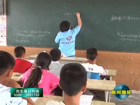 大学生三下乡丰富孩子的暑假生活