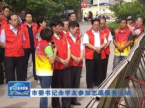市委书记余学友参加志愿服务活动