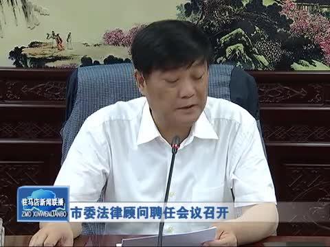 市委法律顾问聘任会议召开
