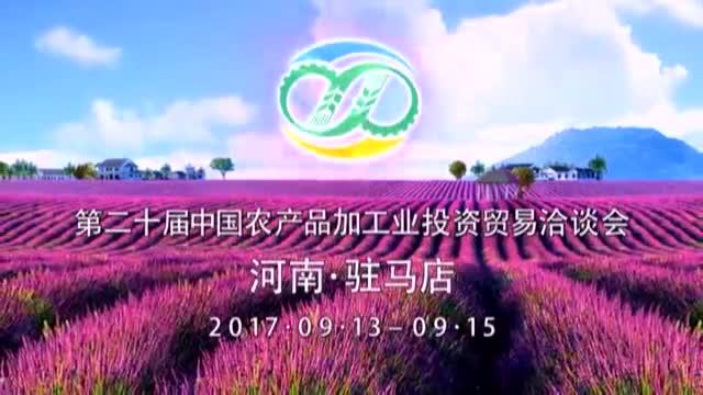 第二十届中国农产品加工业投资贸易洽谈会宣传片
