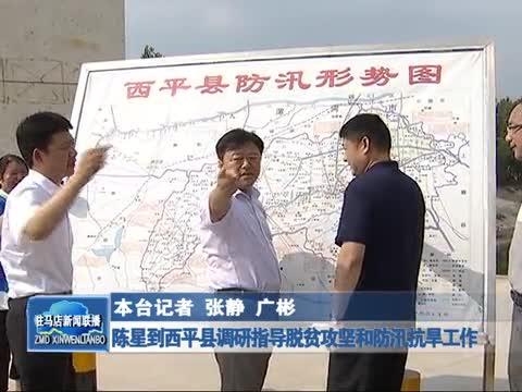 陈星到西平县调研指导脱贫攻坚和防汛抗旱工作