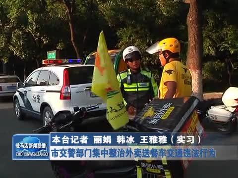 市交警部门集中整治外卖送餐车交通违法行为