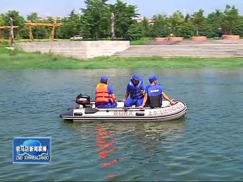 汝南县蛟龙水上义务搜救队成立