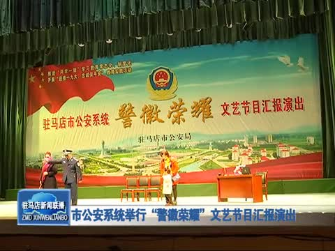 """市公安系统举行""""警徽荣耀""""文艺节目汇报演出"""