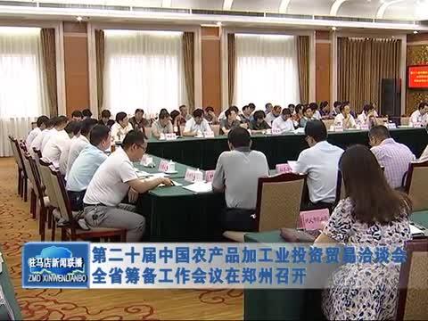 第二十届中国农加工贸易洽谈会筹备会在郑州召开