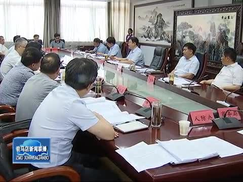 陈星主持召开皇家驿站项目推进汇报会