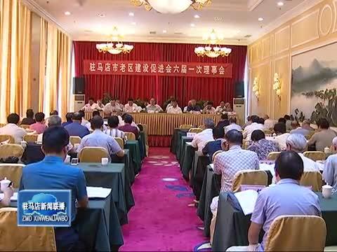 市老区建设促进会召开六届一次理事会