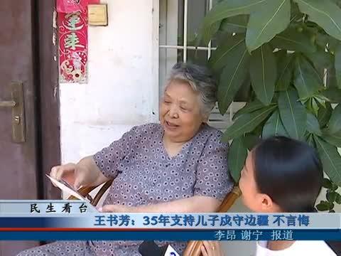 王书芳:35年支持儿子戍守边疆 不言悔