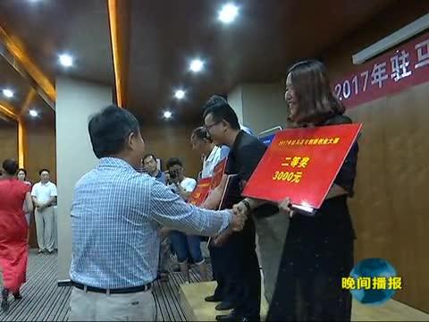 驻马店市创新创业大赛举行颁奖仪式