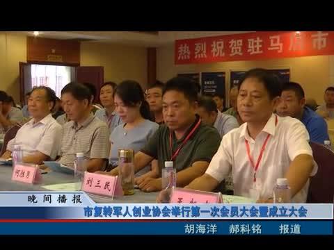 市复转军人创业协会举行第一次会员大会暨成立大会
