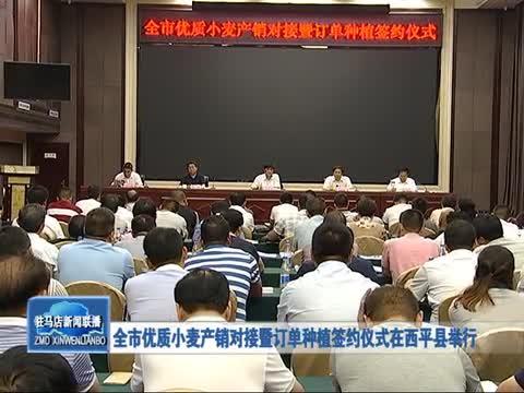 全市优质小麦订单种植签约仪式在西平县举行