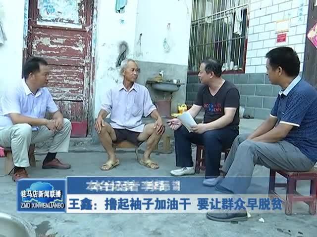 王鑫:撸起袖子加油干 要让群众早脱贫