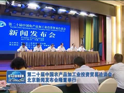 第二十届农加工洽谈会北京新闻发布会隆重举行