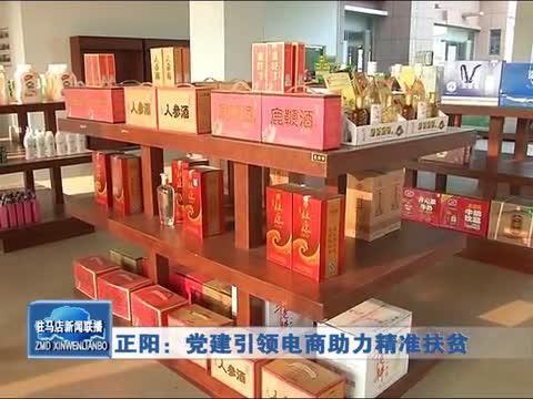 正阳:党建引领电商助力精准扶贫