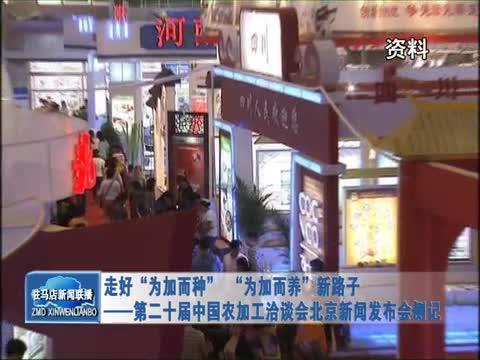 第二十届中国农加工洽谈会北京新闻发布会侧记