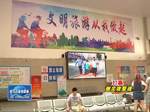 驻马店客运中心站:文明伴随旅客同行