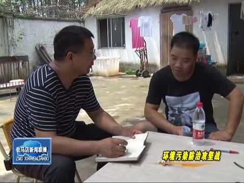 """遂平县环保攻坚让养殖行业""""脱胎换骨"""""""