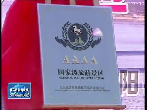 泌阳县铜山国家4A级旅游景区揭牌