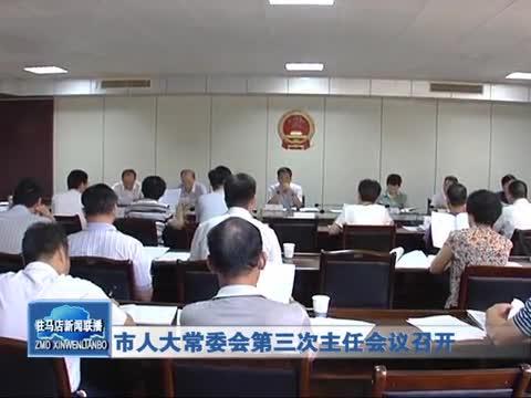 市人大常委会第三次主任会议召开